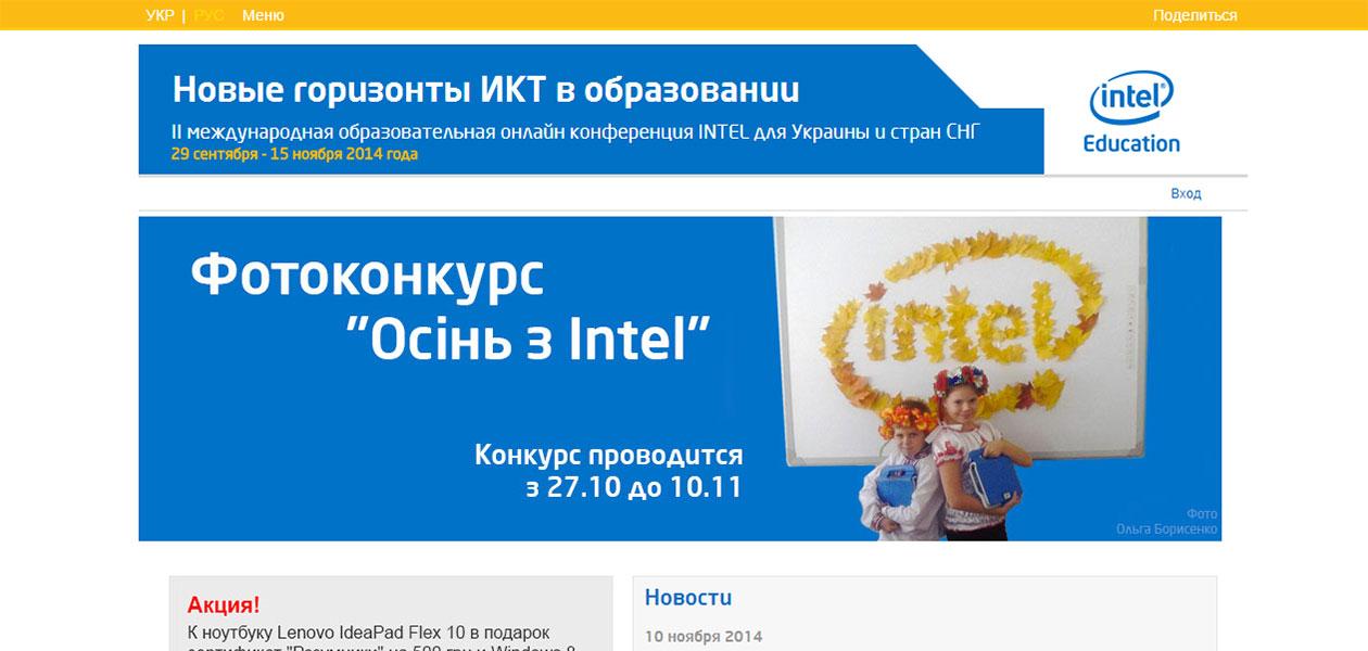 «Новые горизонты ИКТ в образовании» для Украины и стран СНГ
