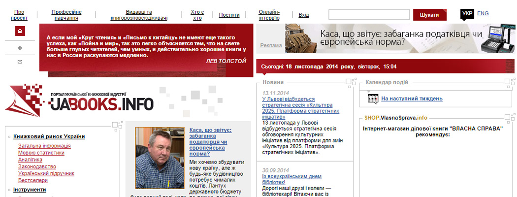 Ukrainian book industry information resource UABOOKS.INFO